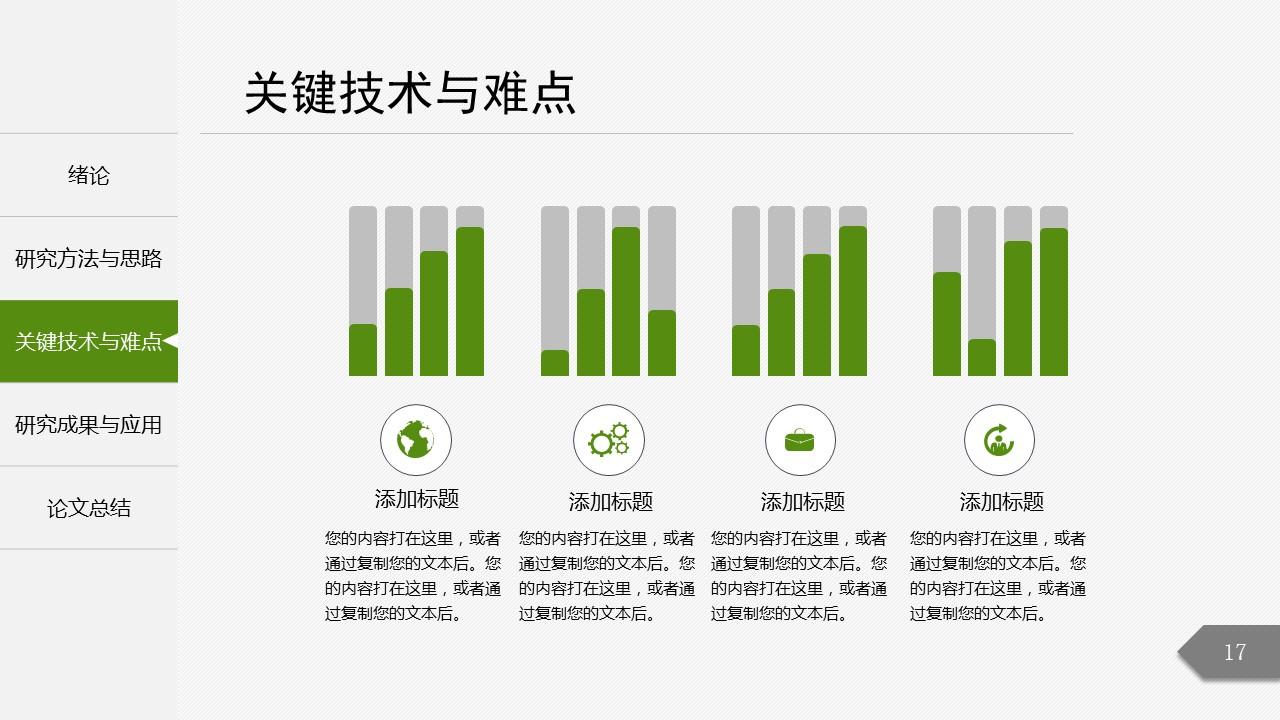 绿色简洁最新大学论文开题报告PPT模板下载_预览图17