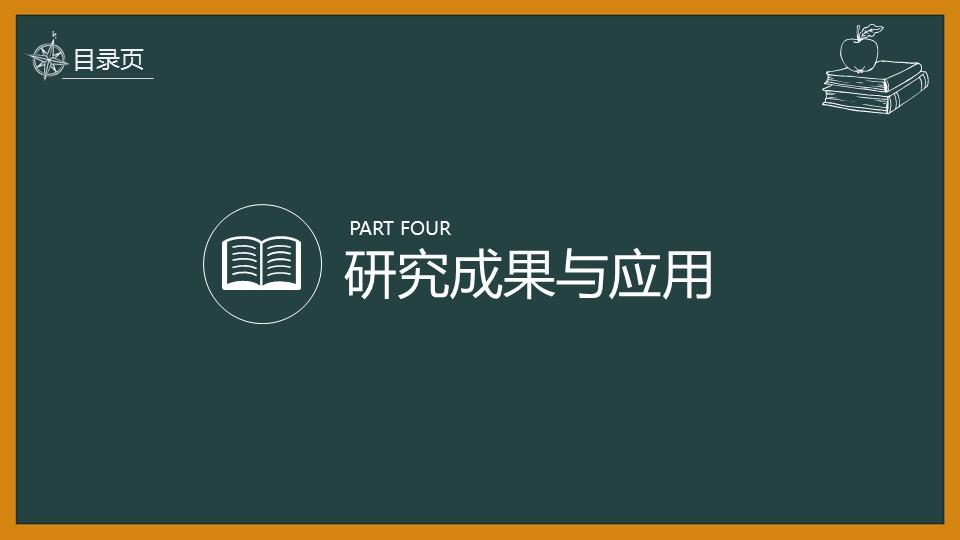 黑板风格校园风PowerPoint模板下载_预览图17