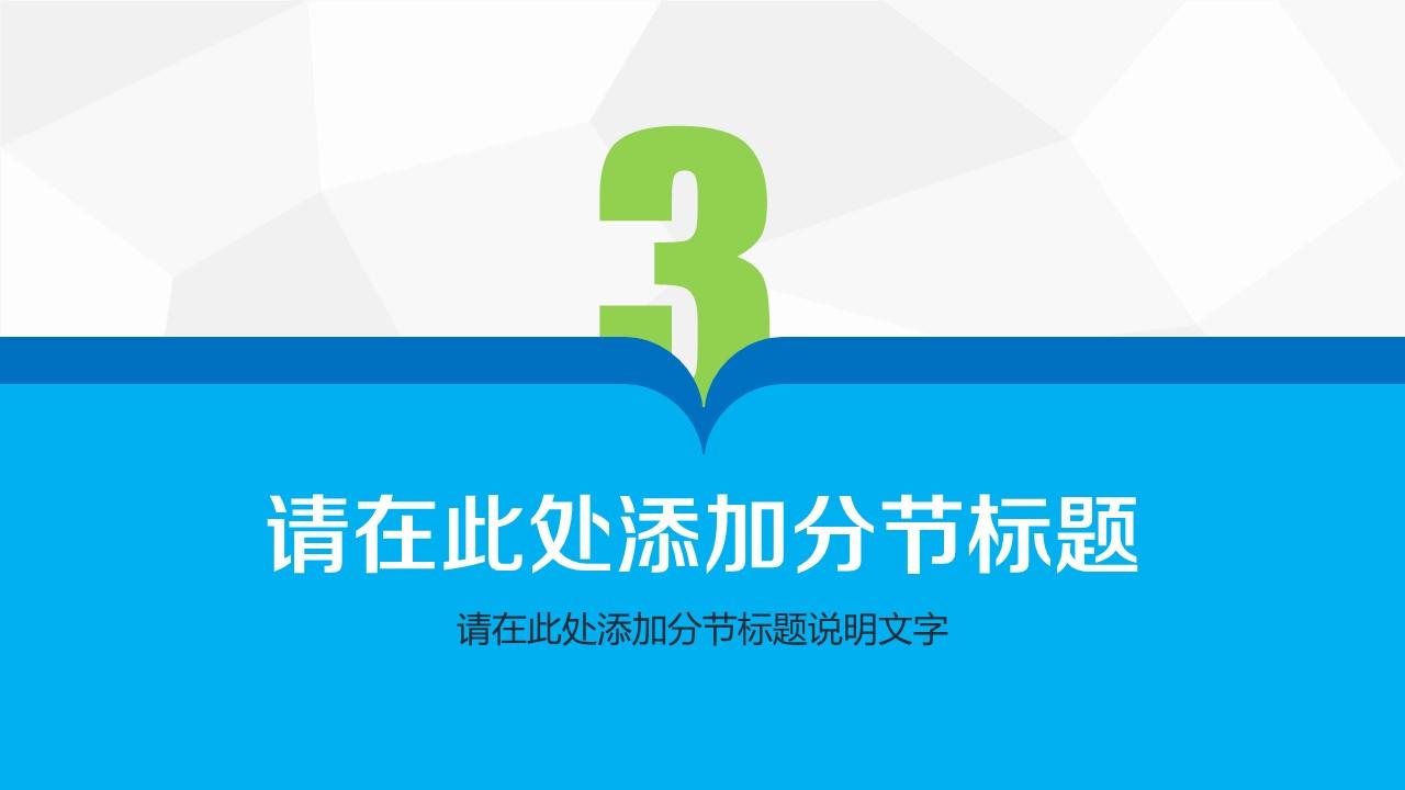 办公用具高校开题报告PPT模板下载_预览图17
