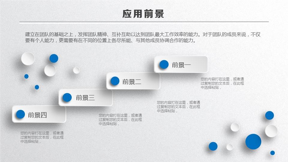 蓝白色简洁风论文答辩PPT模板下载_预览图25