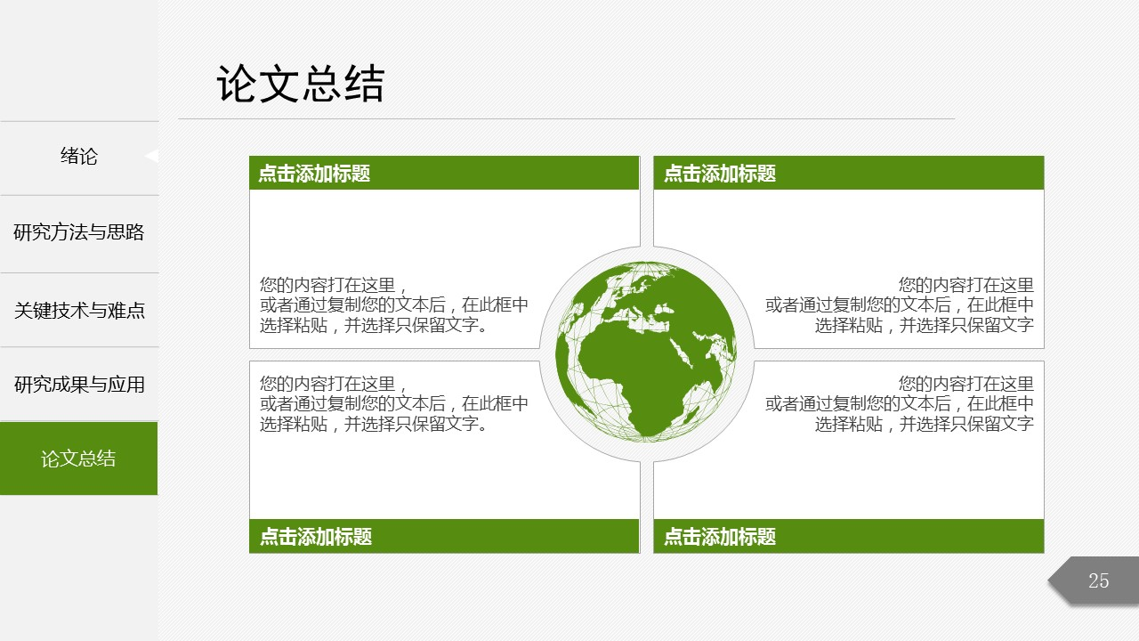 绿色简洁最新大学论文开题报告PPT模板下载_预览图25