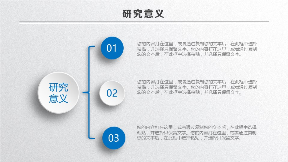 蓝白色简洁风论文答辩PPT模板下载_预览图7