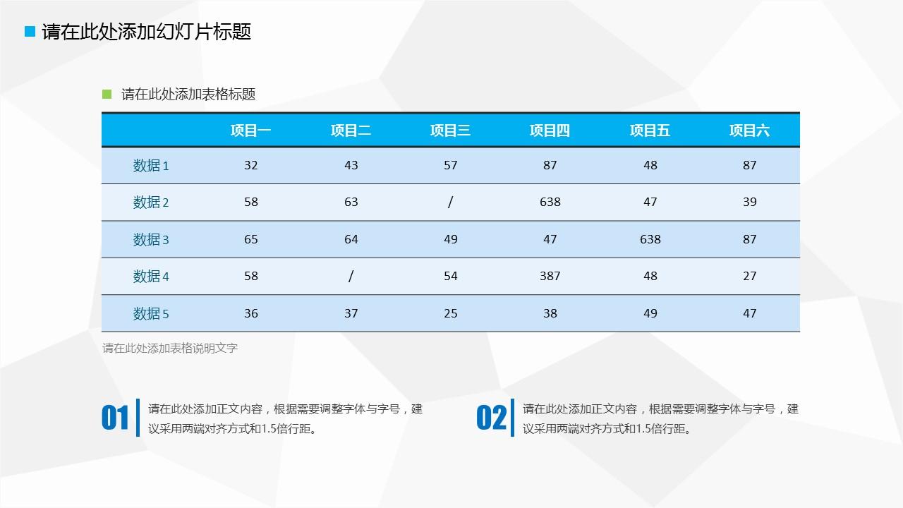 办公用具高校开题报告PPT模板下载_预览图7