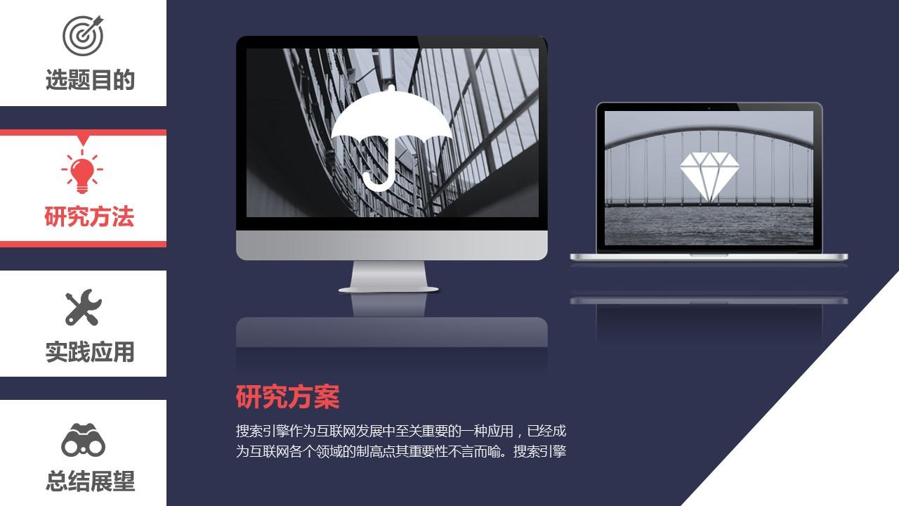 交互设计/UI设计 毕业论文答辩PPT模板_预览图7
