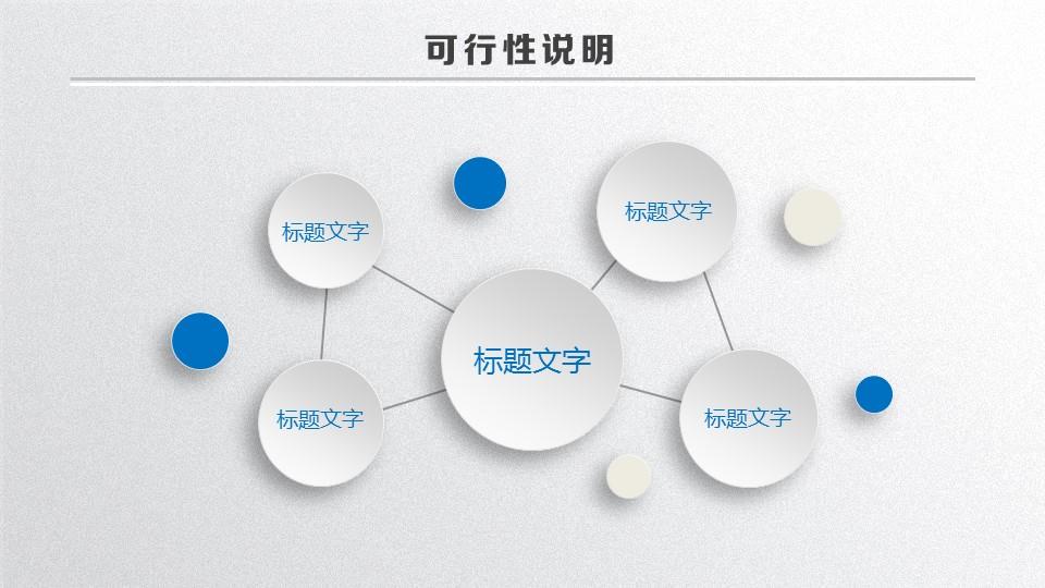 蓝白色简洁风论文答辩PPT模板下载_预览图15