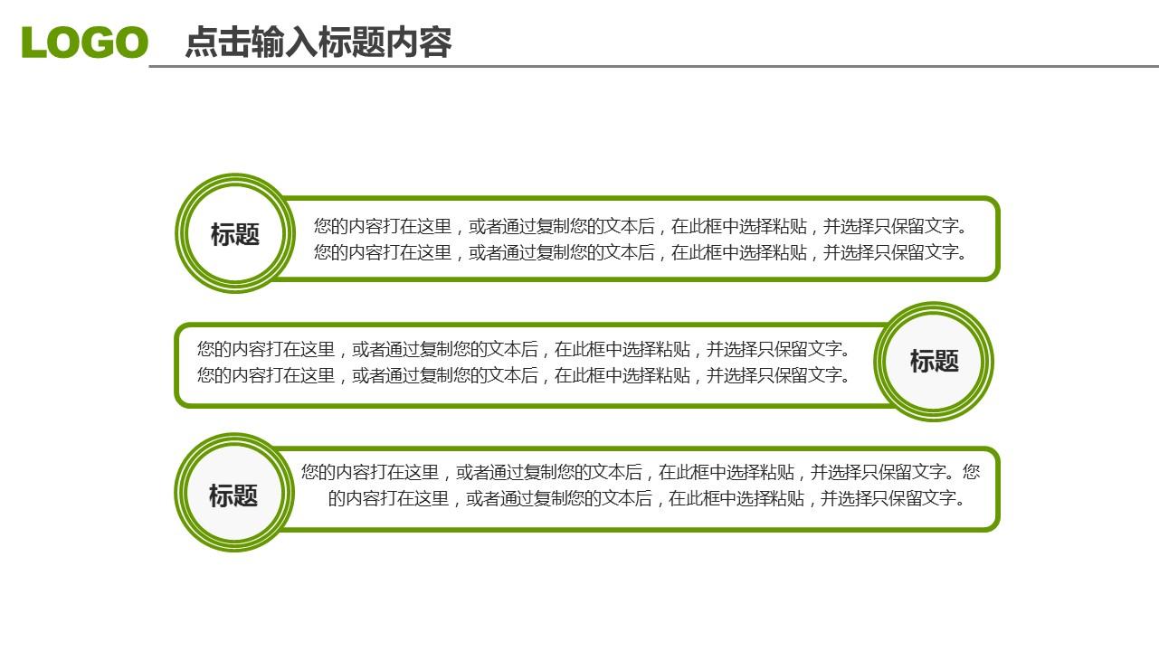 高校毕业论文答辩高级PPT模板下载_预览图24