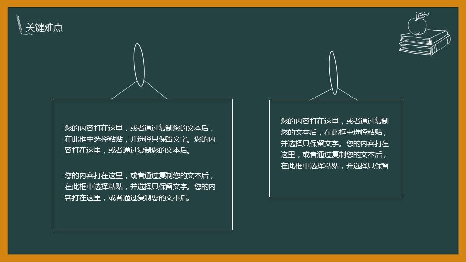 黑板风格校园风PowerPoint模板下载_预览图15