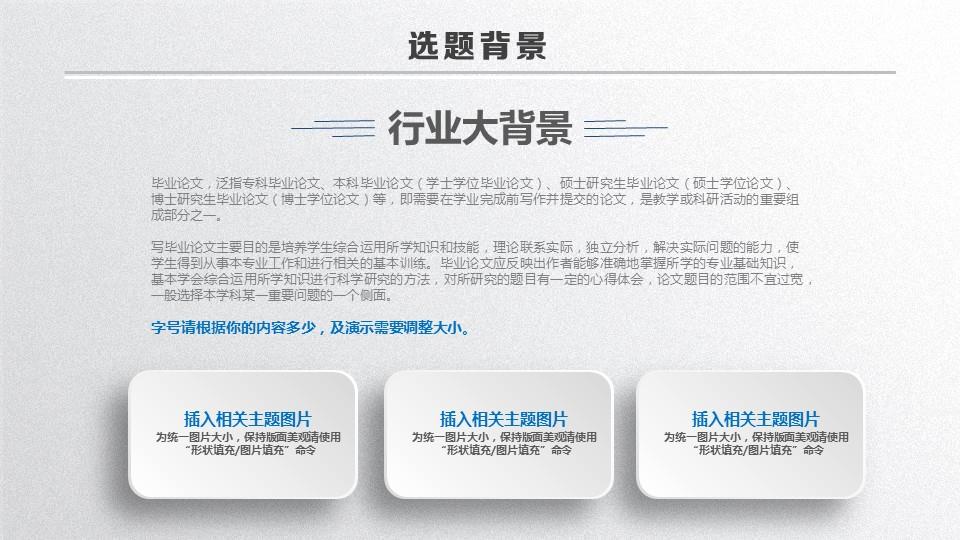 蓝白色简洁风论文答辩PPT模板下载_预览图4