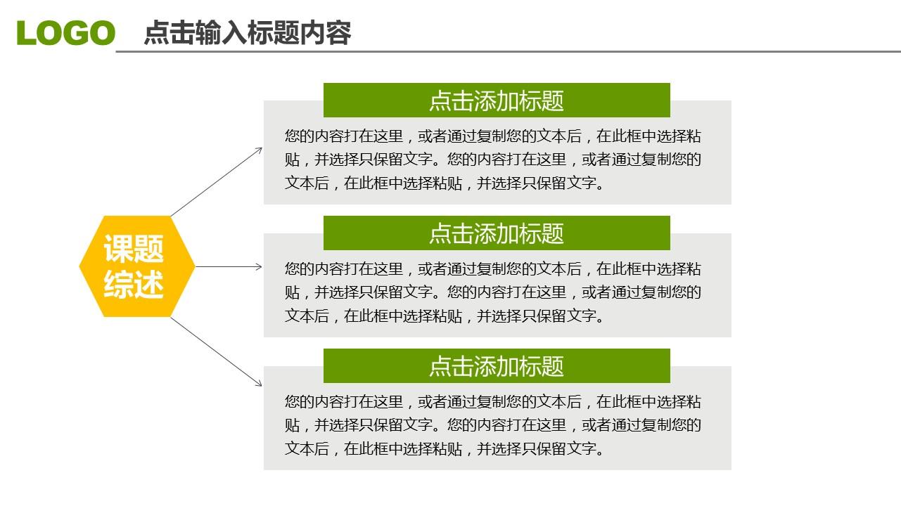 高校毕业论文答辩高级PPT模板下载_预览图35