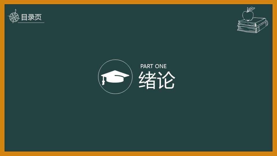 黑板风格校园风PowerPoint模板下载_预览图4
