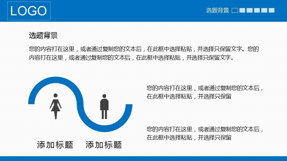严谨实用论文答辩PPT动态模版下载_预览图4