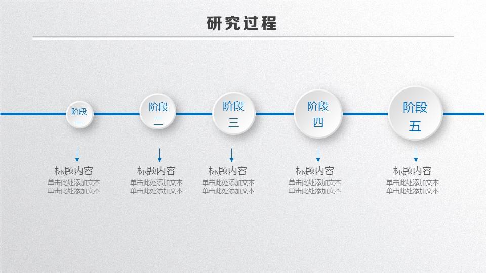 蓝白色简洁风论文答辩PPT模板下载_预览图14
