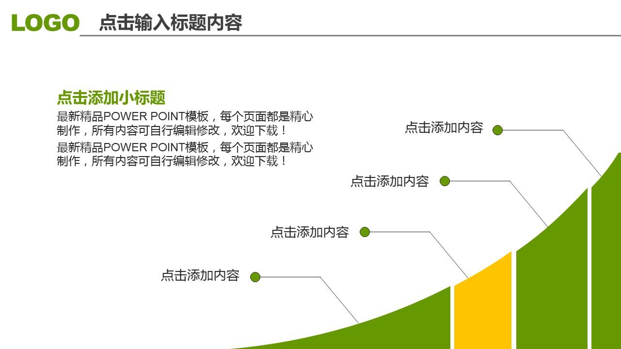 高校毕业论文答辩高级PPT模板下载_预览图25