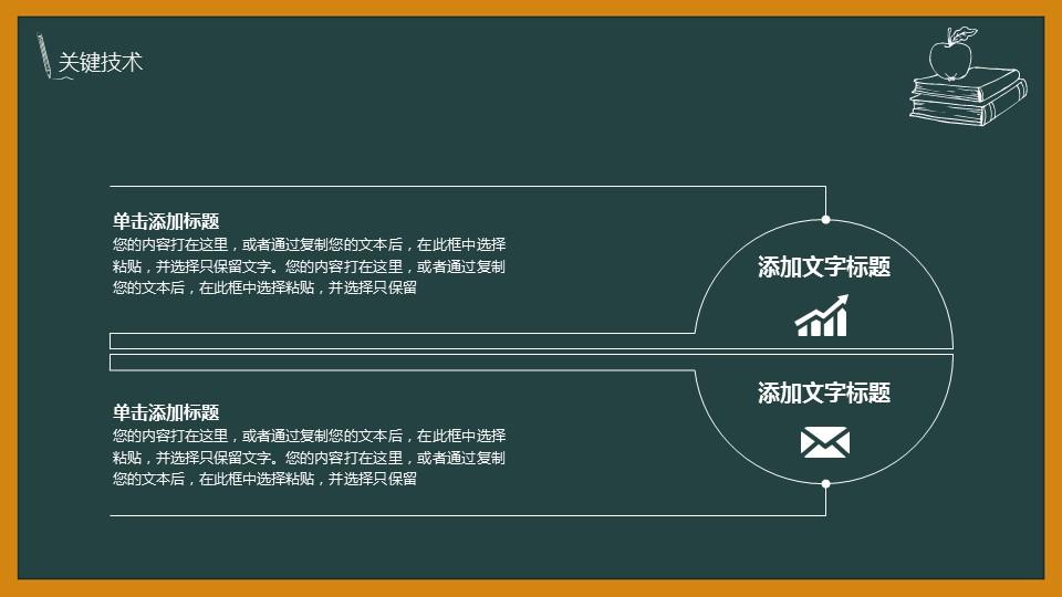 黑板风格校园风PowerPoint模板下载_预览图14