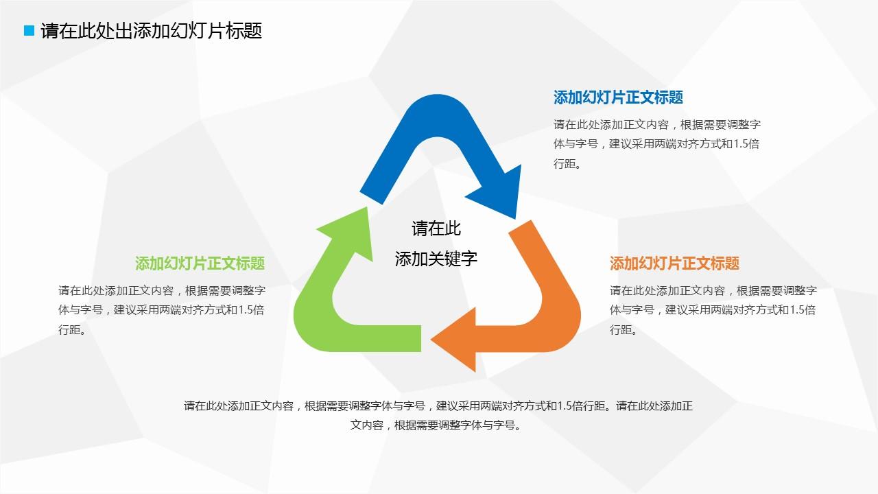 办公用具高校开题报告PPT模板下载_预览图14
