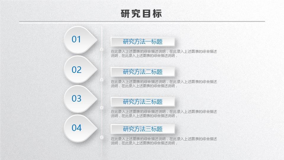 蓝白色简洁风论文答辩PPT模板下载_预览图22
