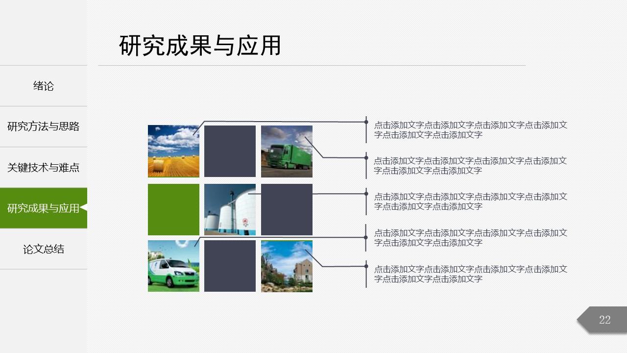 绿色简洁最新大学论文开题报告PPT模板下载_预览图22