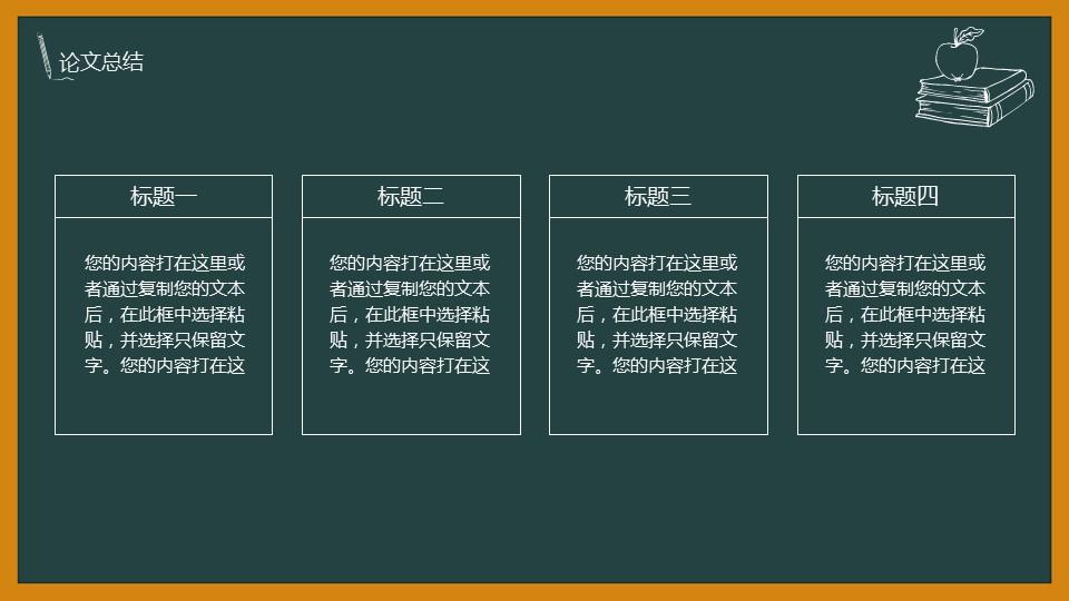 黑板风格校园风PowerPoint模板下载_预览图22