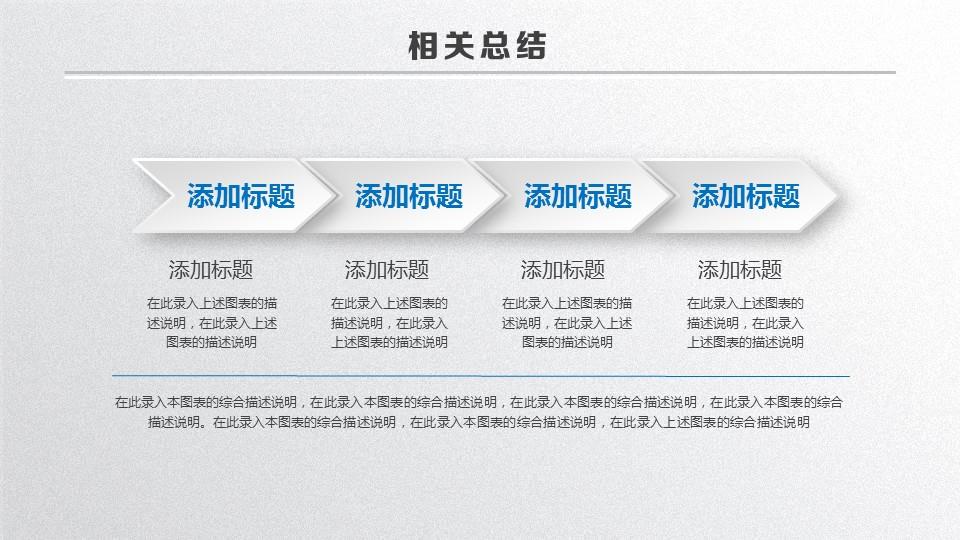 蓝白色简洁风论文答辩PPT模板下载_预览图31
