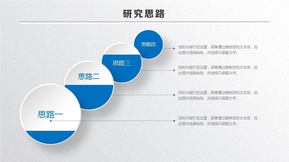 蓝白色简洁风论文答辩PPT模板下载_预览图12