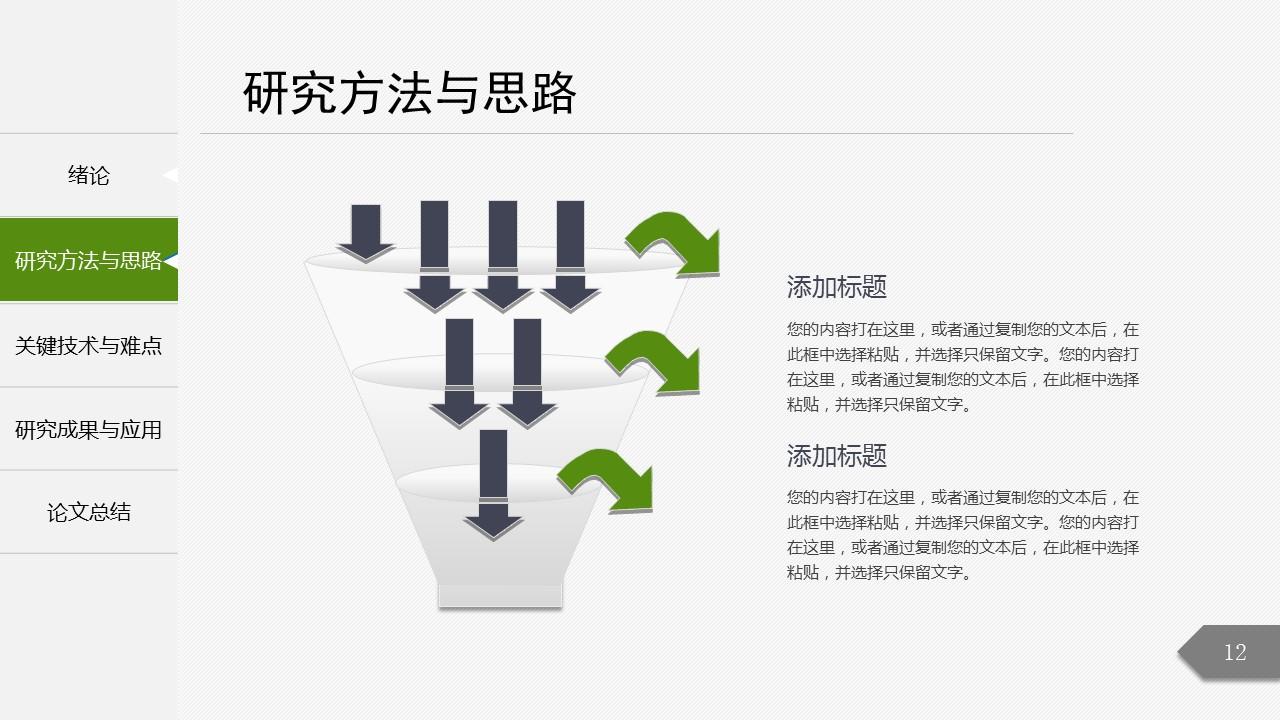 绿色简洁最新大学论文开题报告PPT模板下载_预览图12