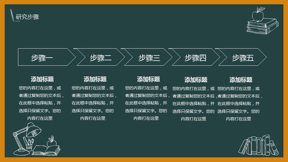 黑板风格校园风PowerPoint模板下载_预览图12