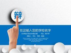 蓝白色简洁风论文答辩PPT模板下载
