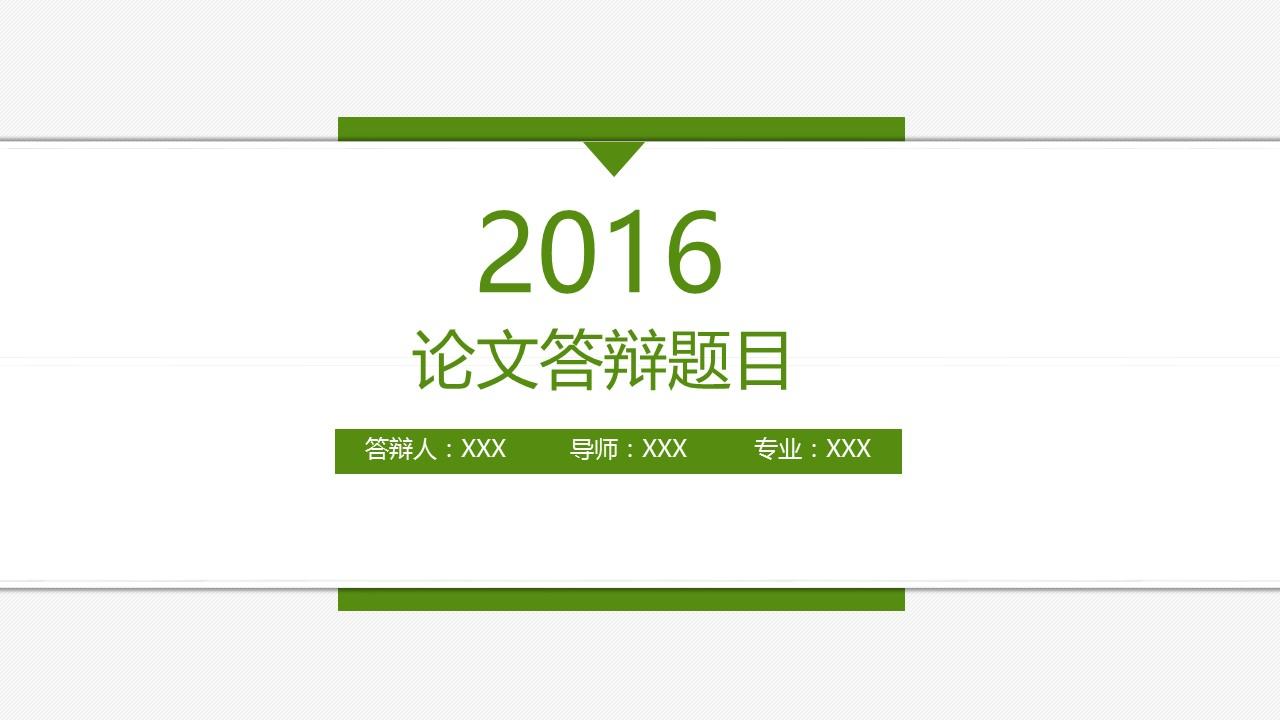 绿色简洁最新大学论文开题报告PPT模板下载_预览图1