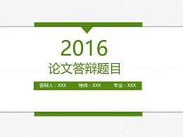 绿色简洁最新大学论文开题报告PPT模板下载