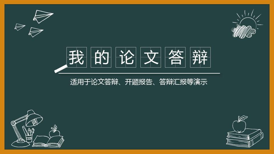 黑板风格校园风PowerPoint模板下载_预览图1