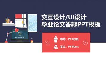 交互设计/UI设计 毕业论文答辩PPT模板