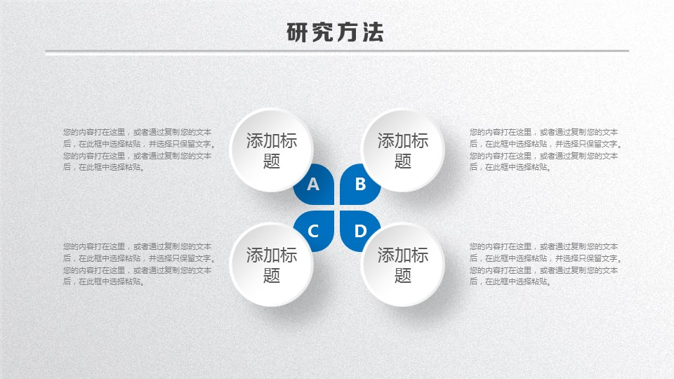 蓝白色简洁风论文答辩PPT模板下载_预览图13