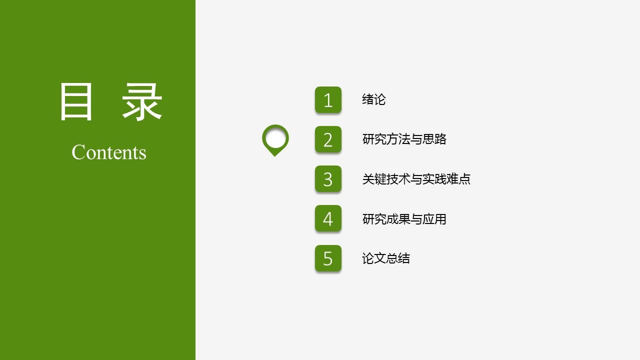 绿色简洁最新大学论文开题报告PPT模板下载_预览图13