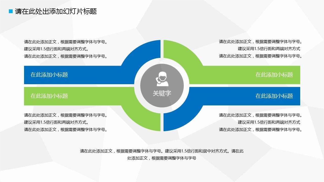 办公用具高校开题报告PPT模板下载_预览图13