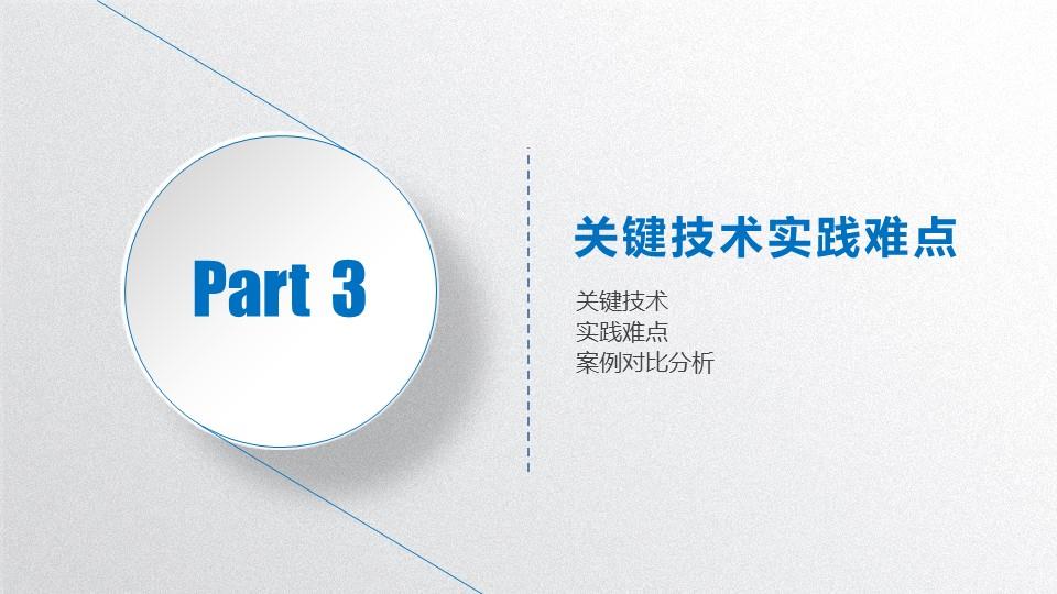 蓝白色简洁风论文答辩PPT模板下载_预览图16