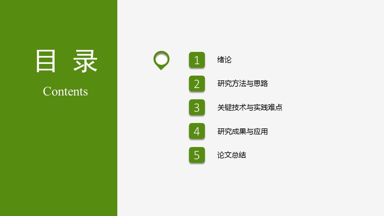 绿色简洁最新大学论文开题报告PPT模板下载_预览图2