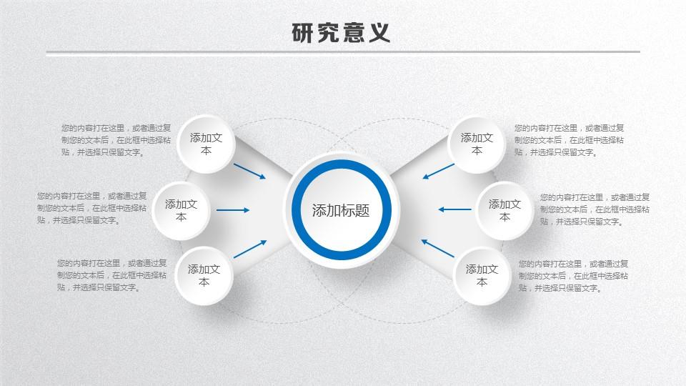 蓝白色简洁风论文答辩PPT模板下载_预览图8