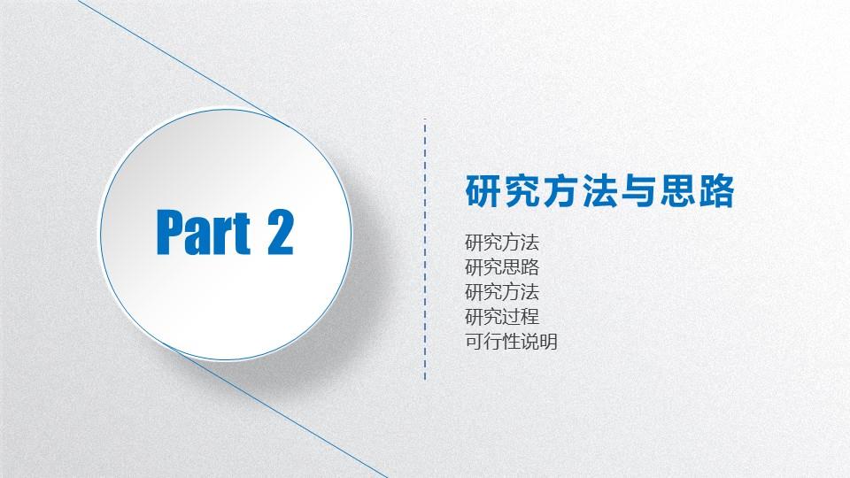 蓝白色简洁风论文答辩PPT模板下载_预览图10