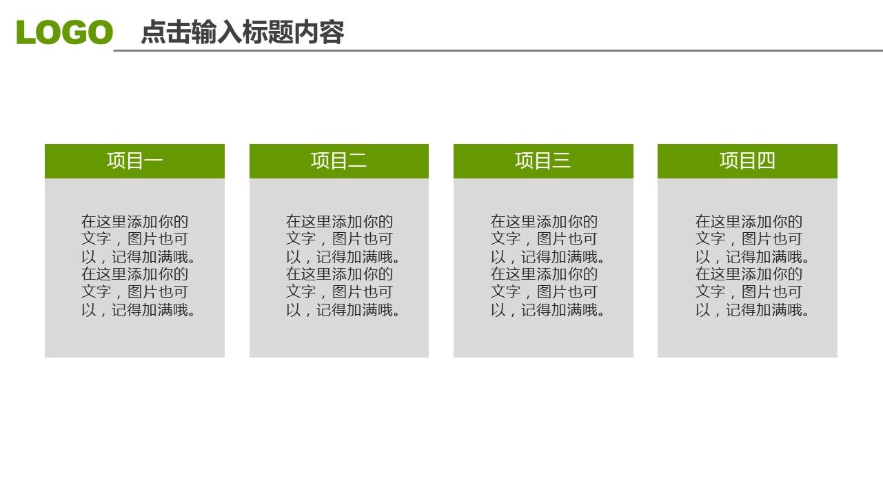 高校毕业论文答辩高级PPT模板下载_预览图29