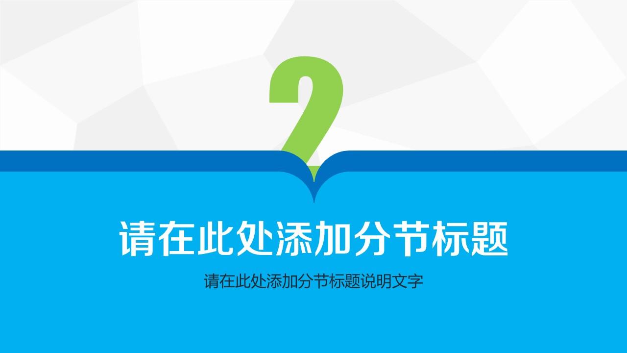 办公用具高校开题报告PPT模板下载_预览图10