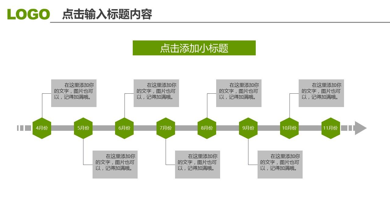 高校毕业论文答辩高级PPT模板下载_预览图34