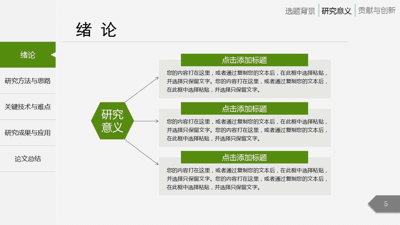 绿色简洁最新大学论文开题报告PPT模板下载_预览图5