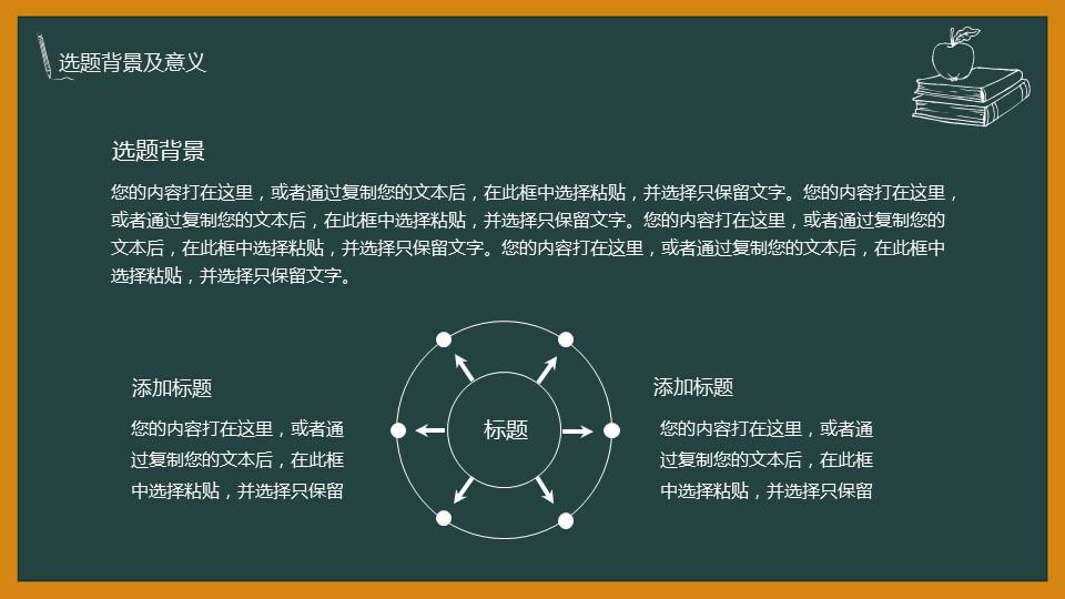 黑板风格校园风PowerPoint模板下载_预览图5