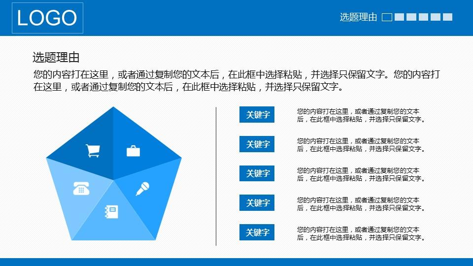 严谨实用论文答辩PPT动态模版下载_预览图5