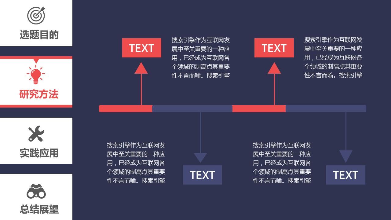 交互设计/UI设计 毕业论文答辩PPT模板_预览图5