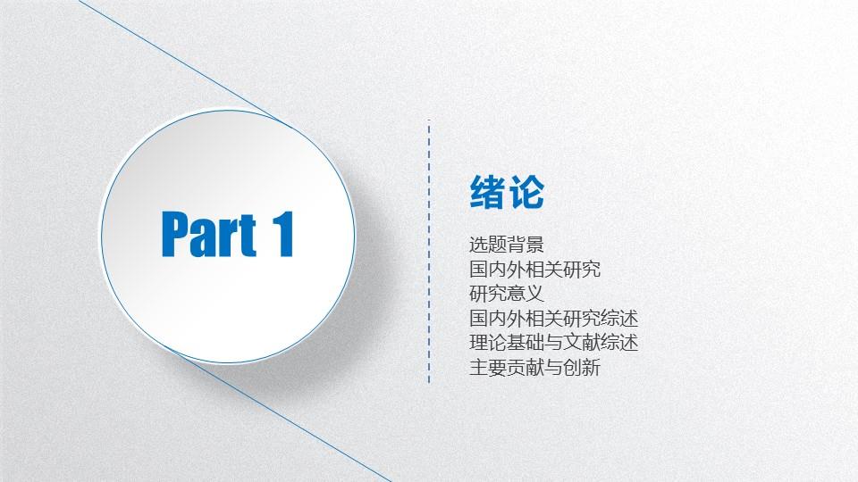 蓝白色简洁风论文答辩PPT模板下载_预览图3