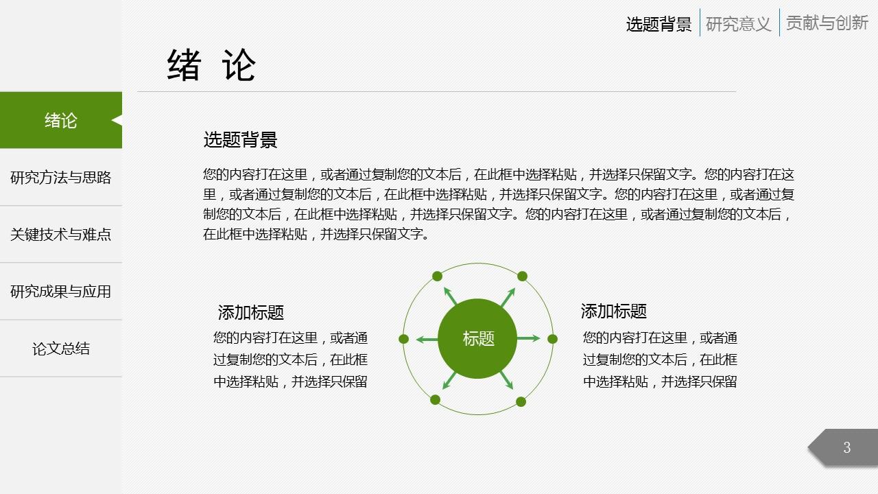 绿色简洁最新大学论文开题报告PPT模板下载_预览图3