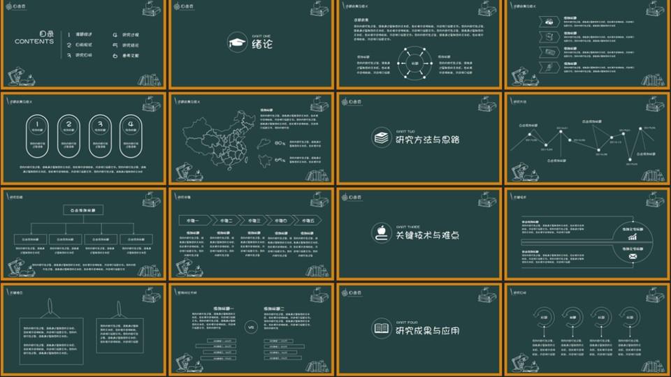 黑板风格校园风PowerPoint模板下载_预览图3