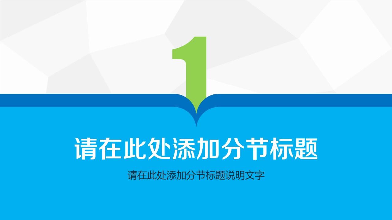 办公用具高校开题报告PPT模板下载_预览图3