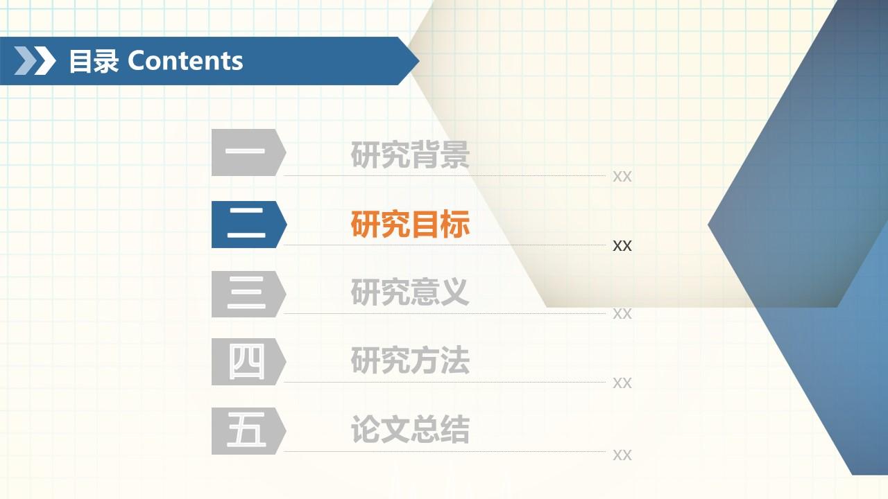 化学专业论文答辩PPT模板_预览图6